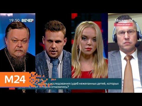 Москва 24: Русская православная церковь предлагает закрепить права эмбриона в законе