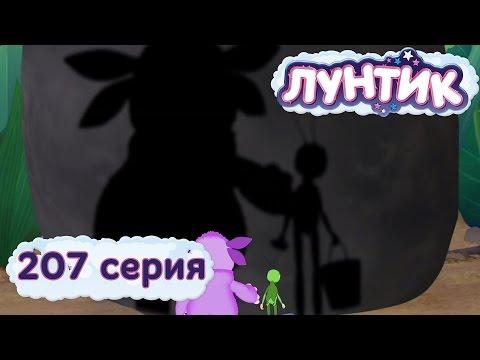 Лунтик и его друзья - 207 серия. Тень (видео)