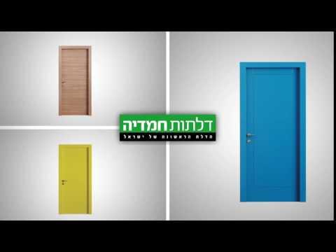 מבחר הדלתות הגדול בישראל