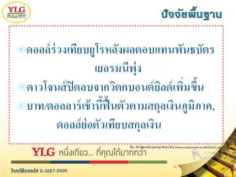 YLG บทวิเคราะห์ราคาทองคำประจำวัน 13-05-15