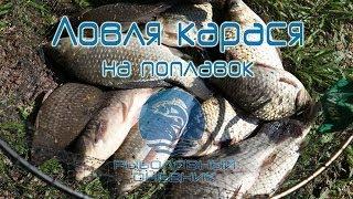 видео ловля карася на поплавочную удочку - секреты : РД