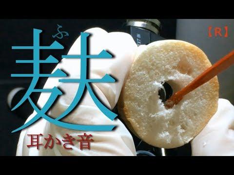 【ASMR】お麩で耳かき音 Japanese food fu Earpick sound 프 귀이개 소리【no talking】