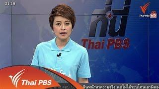 ที่นี่ Thai PBS - 13 ก.ค. 58