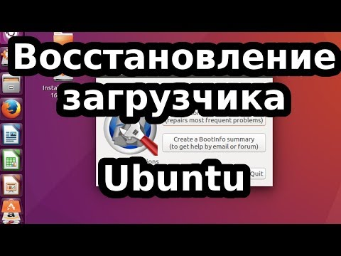 Как восстановить загрузчик системы Grub в Ubuntu