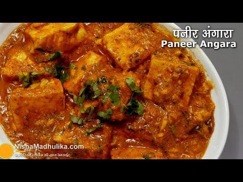 पनीर अंगारा - अंगारे के फ्लेवर वाली करी । Paneer Angara - the smoked cottage Cheese curry