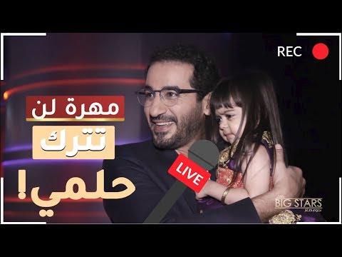 طفلة Little Big Stars ترفض العودة لأسرتها لتبقى مع أحمد حلمي