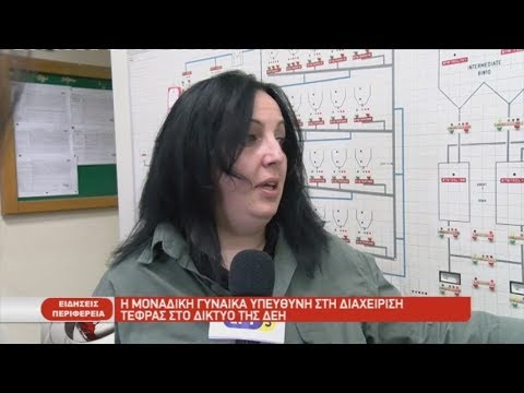 Η μοναδική γυναίκα υπεύθυνη στη διαχείριση τέφρας στο δίκτυο της ΔΕΗ | 13/05/2019 | ΕΡΤ