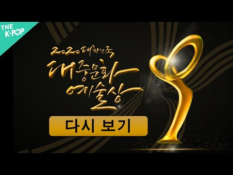 [FULL VER.] 2020 대한민국 대중문화예술상 시상식 | 2020 Korean Popular Culture and Arts Awards