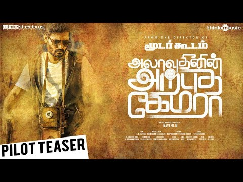 Alavudhinin Arputha Camera Tamil movie Official Teaser / Trailer