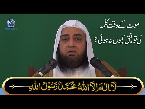 [Clip] Death and Kalimah موت اور کلمہ