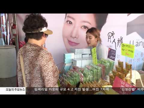 축제 폐막 '다민족 화합의 장'  9.26.16 KBS America News
