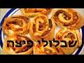 שבלולי פיצה עם חצילים פרמזן וכנענית