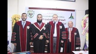 مناقشة رسالة ماجستير الباحث محمد البنا