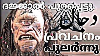 Video ദജ്ജാലും പുറപ്പെട്ടു 🔥😱 സത്യം തിരിച്ചറിയുക | Dajjal Has Arrived 👁 | Must Watch Video ‼ MP3, 3GP, MP4, WEBM, AVI, FLV Juni 2019