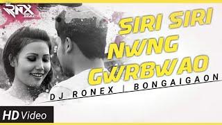Siri Siri Nwng Gwrbwao || Remix || Dj Ronex || BONGAIGAON