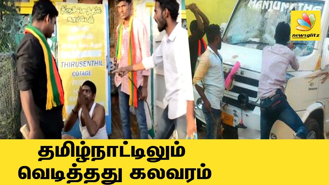 Cauvery Water War Karnataka vehicles and hotel attacked in Tamil Nadu