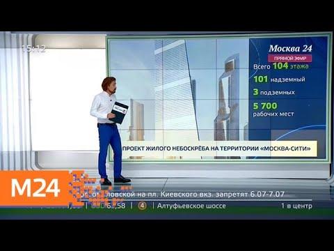 """В """"Москва-Сити"""" появится самая высокая башня в Европе - Москва 24"""