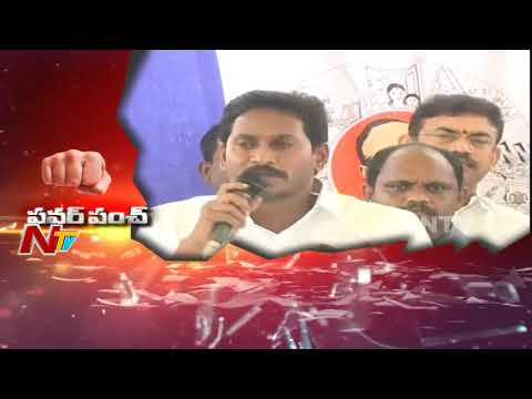 YS Jagan Sawal to CM Chandrababu Over MP's Resignation | Power Punch | NTV (видео)