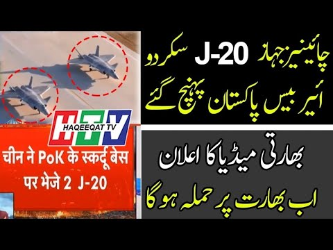 India Claims Two Chinese J-20 Aircraft Arrive at Pakistan Air Base