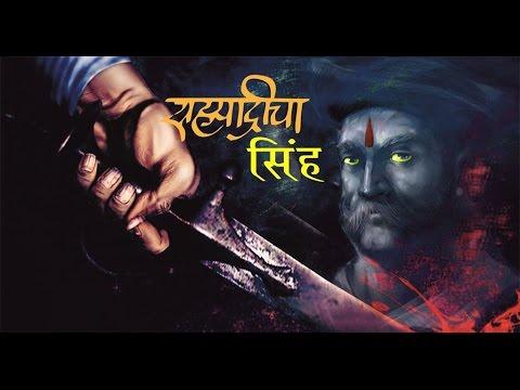 Video History Of Chhatrapati Shivaji Maharaj Tanaji Malusare In Marathi Best Toddler Learning Videos download in MP3, 3GP, MP4, WEBM, AVI, FLV January 2017