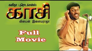 Kaasi Full Movie HD Quality Video Part 1 - Tamil movie online
