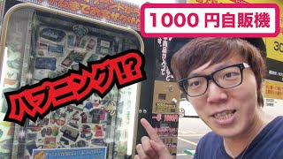 ヒカキンが1000円自販機デビュー!まさかのハプニング!