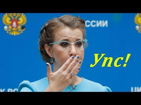 Собчак просилась у Украины в Крым, а попала в \