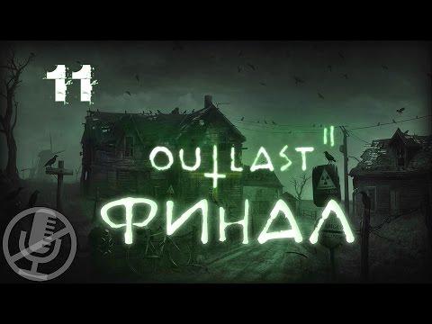 Outlast 2 Прохождение Без Комментариев На Русском На ПК Часть 11 — Апокалипсис [Финал / Концовка]