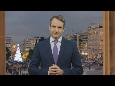 Το Πρωτοχρονιάτικο μήνυμα του Κ. Μητσοτάκη: Ας κάνουμε ξεκίνημα ελπίδας