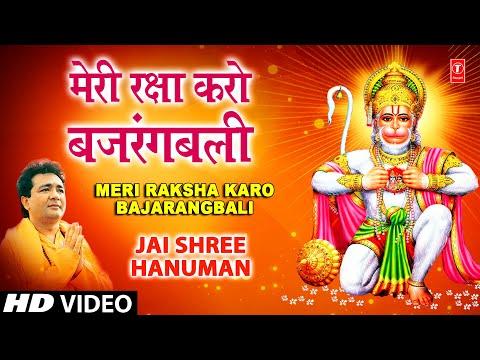 Video MERI RAKSHA KARO BAJARANGBALI [Full Song] Jai Shree Hanuman download in MP3, 3GP, MP4, WEBM, AVI, FLV January 2017