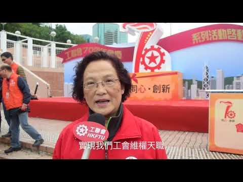 工联会「同心 • 创新」喜迎会庆 七十周年系列活动启动