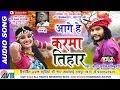 सुनील मानिकपूरी | Cg Karma Geet | Aage He Karma Tihar | Sunil Manikpuri | Chhattisgarhi Song | 2018
