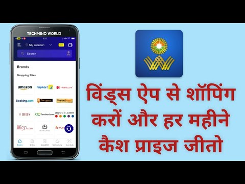 Winds App Kaise Use kare | Chance to Win Crores of Rupees every month by shopping with the winds app