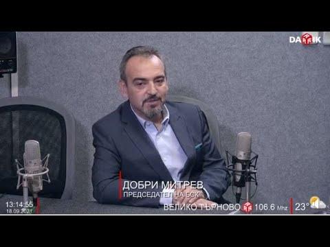 Добри Митрев: Българският бизнес има нужда от интензивна грижа