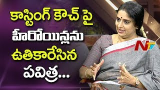 Video Pavitra Lokesh Clear Cut Explanation About Reasons Behind Casting Couch | Pavitra Lokesh Interview MP3, 3GP, MP4, WEBM, AVI, FLV September 2018
