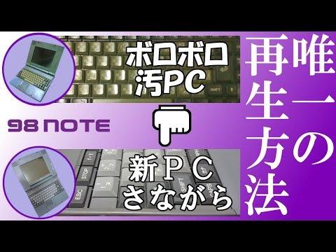 ジャンクPC-98を新品ライクに再生させてみた! 20年物の中古パソコンのフルレストア Full restore old (junk) used PC