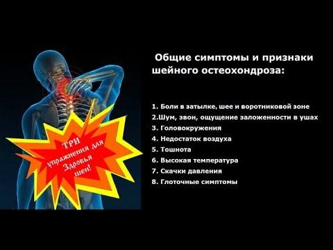 Упражнения для шеи. Как вылечить остеохондроз. Ответы на вопросы