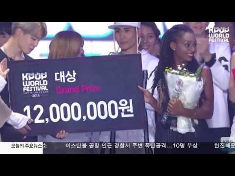 마법같은 K팝, 사랑해요 10.06.16 KBS America News