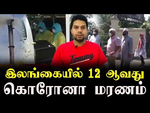 இலங்கையில் 12 ஆவது கொரோனா மரணம் | Sri Lanka News | Sooriyan Fm | Rj Chandru
