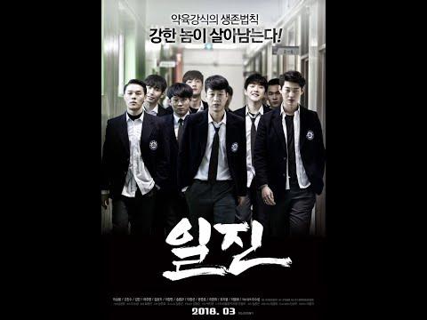 Bullies 1English Sub HD Movie