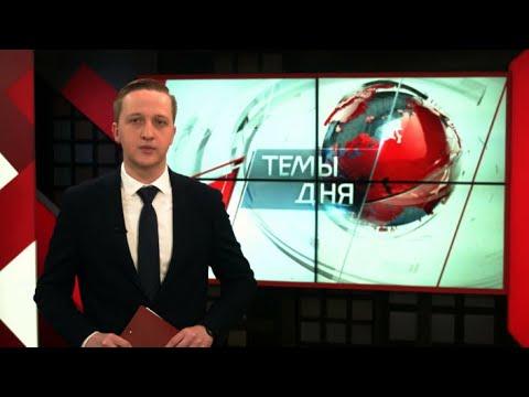 Темы дня (20.03.2018) - DomaVideo.Ru