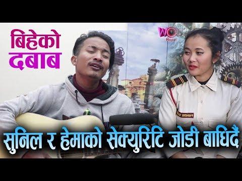 (भाईरल सुनिल र हेमाको सेक्युरिटि जोडी को बिहे-सुनिलले खोले गोप्यता   Hema Rai   Sunil Chhidal - Duration: 13 minutes.)