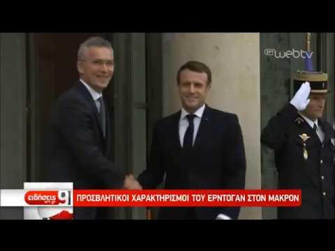 Στα άκρα ο Ερνογάν-Κατά ΝΑΤΟ και Μακρόν | 29/11/2019 | ΕΡΤ