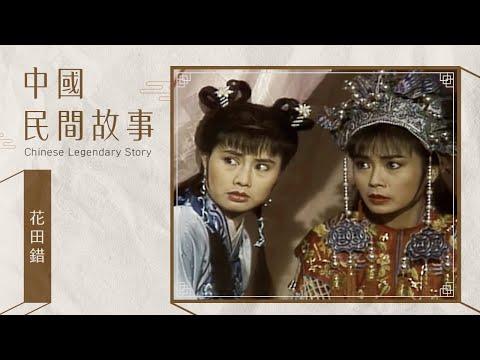 中國民間故事 花田錯 Chinese legendary story
