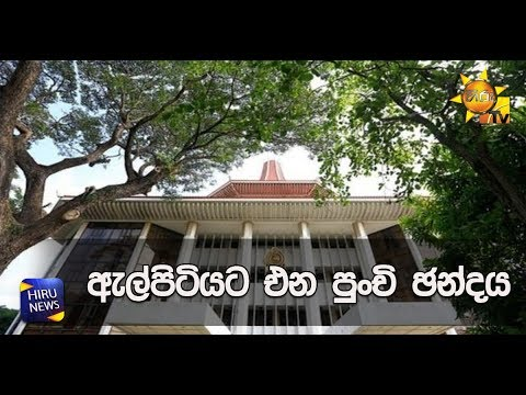 Elpitiya pradeshiya sabah election on the first week of October
