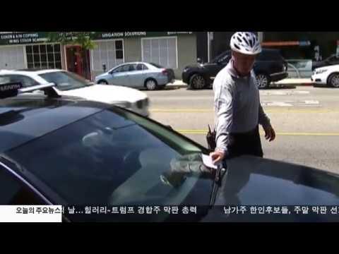 투표소 인근 주차단속 안한다  11.7.16 KBS America News