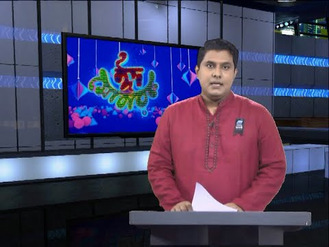 02 PM news || দুপুর ২টার সংবাদ || 01 August 2020 || ETV News
