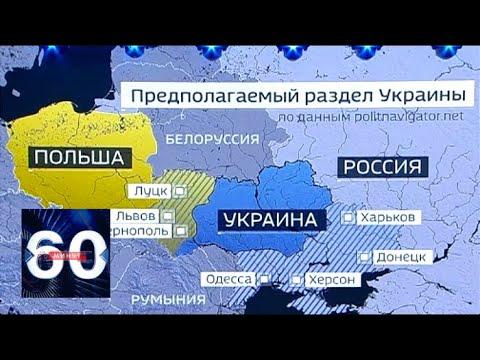Чем Украине грозит расторжение договора о дружбе с Россией 60 минут от 21.09.18