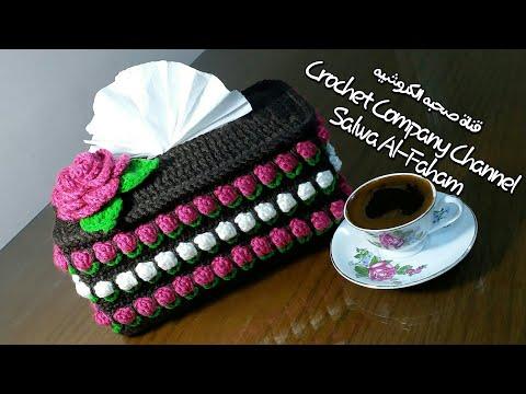 Crochet tissue box cover _ كروشيه غطاء لعلبه المناديل  #صحبه_الكروشيه