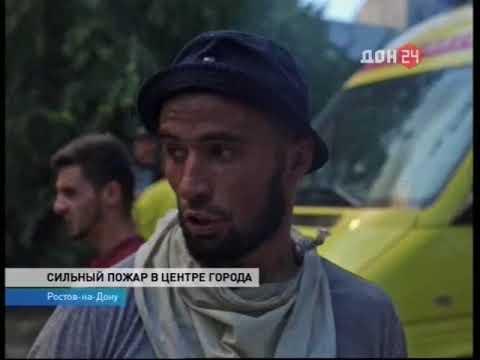 Пожар в центре Ростова: все подробности - DomaVideo.Ru